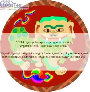 LGBT Mongolia